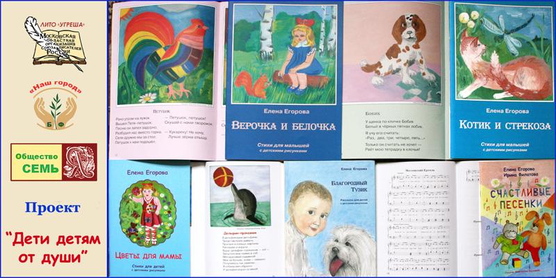 Серия проектов Дети детям от души